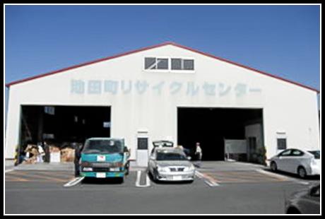 池田町リサイクルセンター